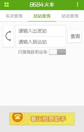 8684火车 v7.0.4 安卓版