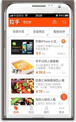 拉手团购手机版 v7.3.2 免费版