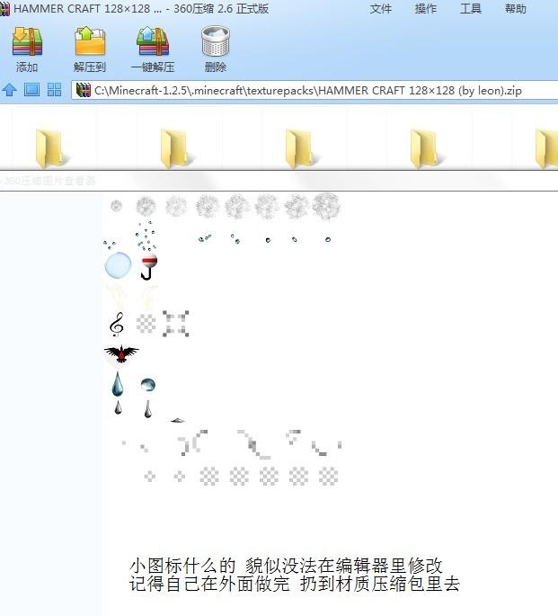 我的世界材质编辑器教程_wishdown.com