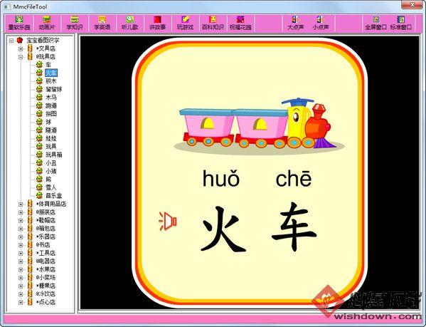宝宝看图识字免费版 v1.0【学前教育软件】