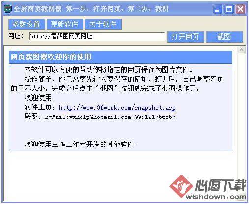 网页截图器 v1.30 免费版