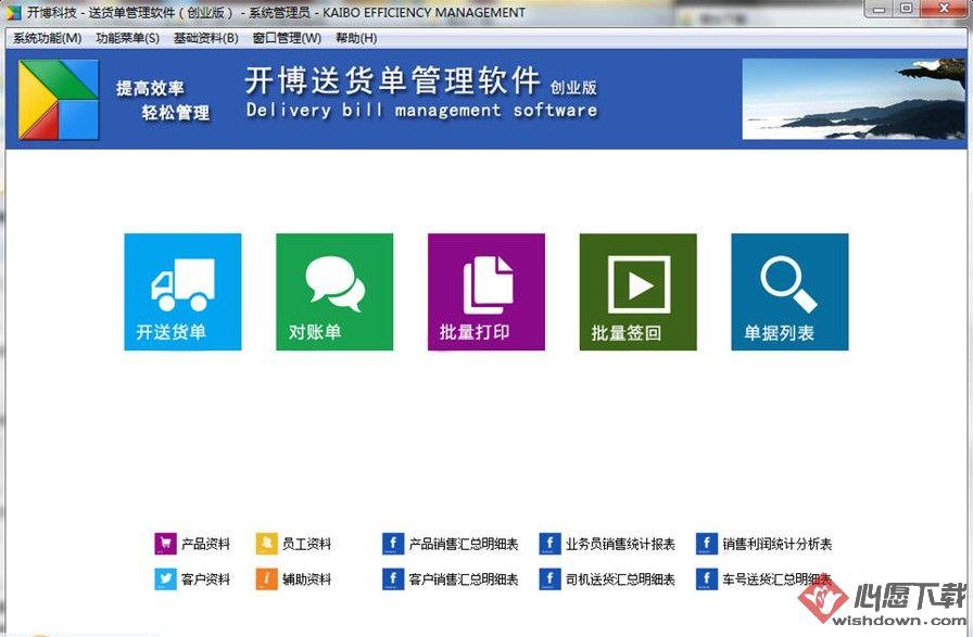 开博送货单管理软件创业版 v2.22官方版