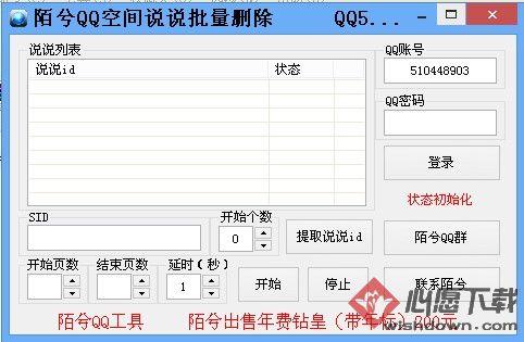 陌兮说说批量删除 v4.9 免费版