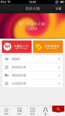 天猫iphone版 V5.22.1 官网ios版