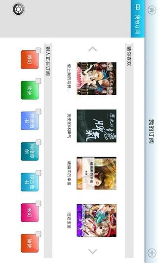 苏宁阅读HD v1.1.2安卓版