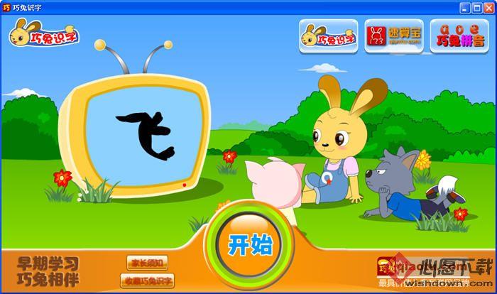 巧兔识字 v1.30 免费版