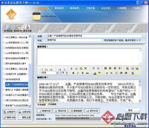 论坛离线编辑大师(高效的SEO外链工具) v2.0.5.10 免费版