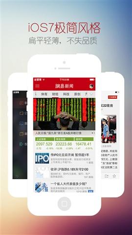 网易新闻ipad版 V17.0