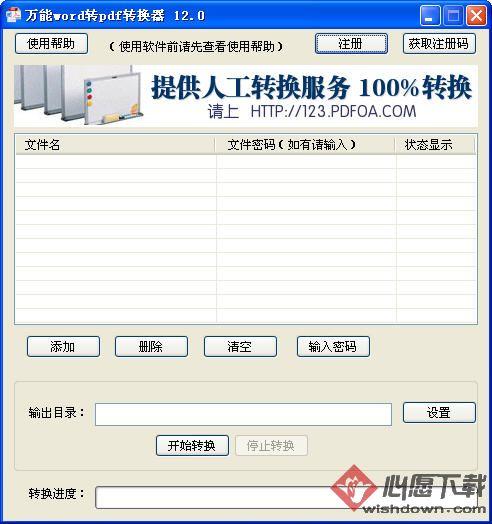万能word转换成pdf转换器 v12.0 官方免费版