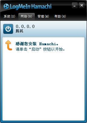 Hamachi中文版 v2.2.0.578 中文免费版