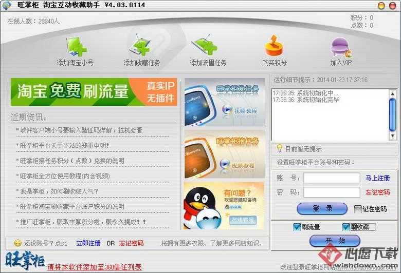 旺掌柜淘宝互动收藏助手 V11.04.0202 免费版