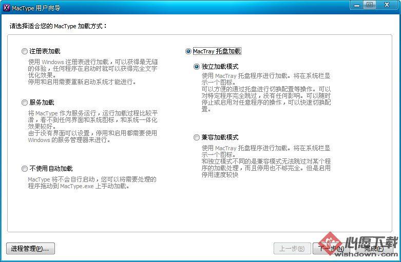 MacType_Mac字体渲染软件 v1.17.0628 中文版