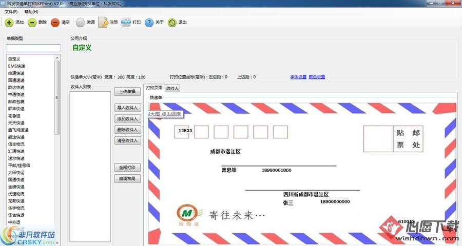 科发快递单打印 v3.5 免费版