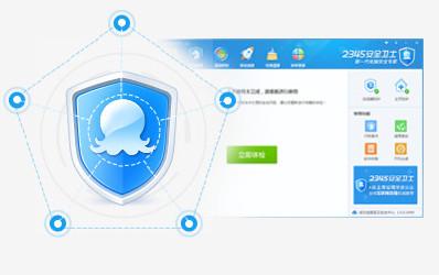 2345安全卫士pc版v3.9.0官方版_www.rkdy.net