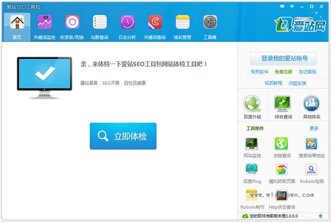 爱站seo工具包 v1.11.10.1 官方免费版