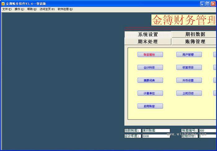 金簿财务软件(中小企业专用)v4.685 智能版_wishdown.com