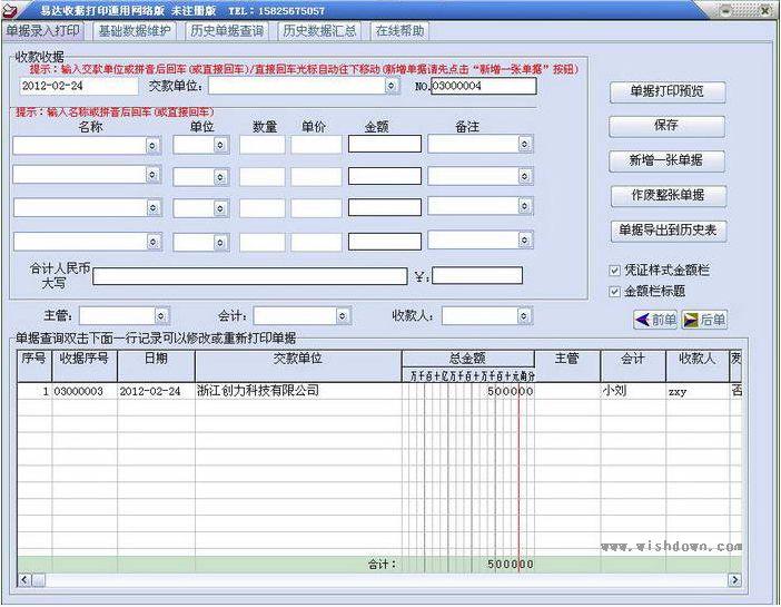 易达收据打印软件网络版 v31.0.8 通用版