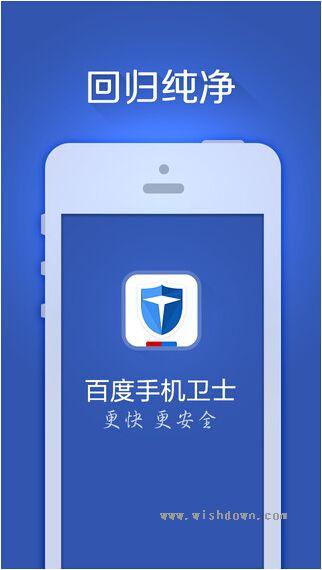 百度手机卫士iphone版 V4.6.1 官网ios版