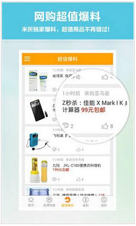 米折手机版 v5.5.0 安卓版