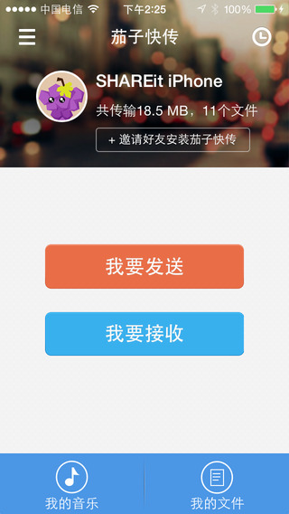 茄子快传iphone版 v2.4.90官方版