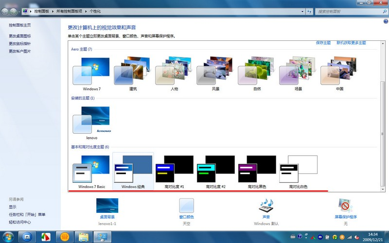 win7桌面图片预览如何启动或关闭_wishdown.com