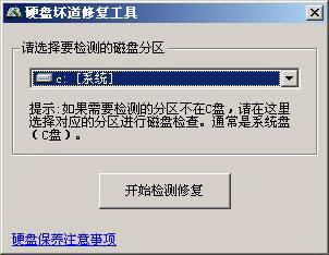硬盘坏道修复工具 v5.0 免费版