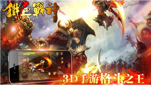 铁血战神iPhone版V2.0.4 官方版_wishdown.com