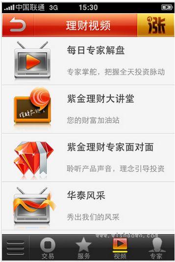 华泰证券涨乐财富通 V3.2.0 苹果版