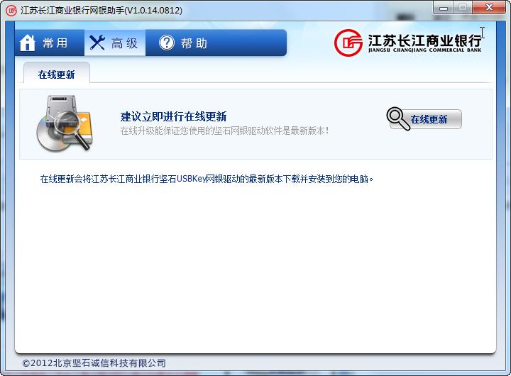 江苏长江商业银行网银助手v2.3.3.90 官方版_wishdown.com