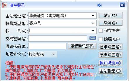 华泰证券独立下单系统 V5.18.62官方正式版