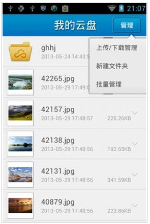 苏宁云盘手机版v2.4.6安卓版_wishdown.com