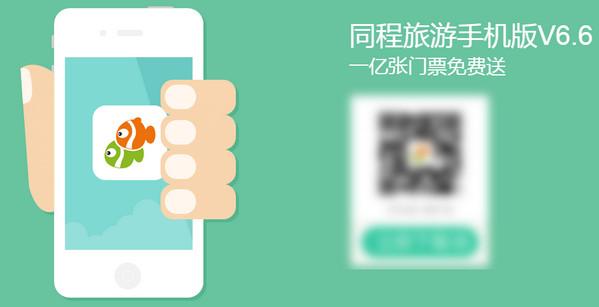 同程旅游iPhone版 V8.1.5 官网ios版