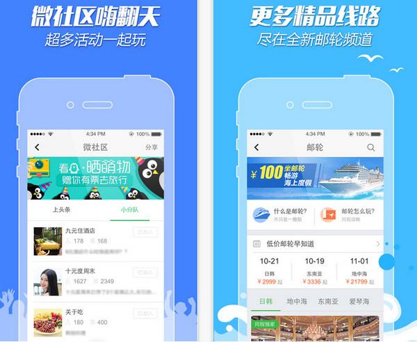 同程旅游iPhone版V8.1.5 官网ios版_wishdown.com