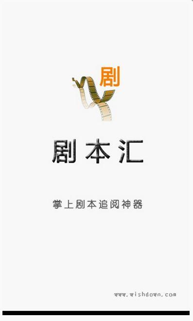 壹剧本 v4.7.5 官方版