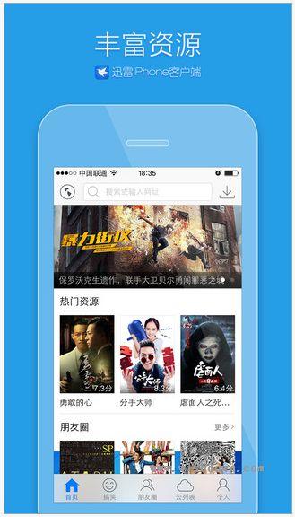 手机迅雷ios版 v5.19 官方最新版