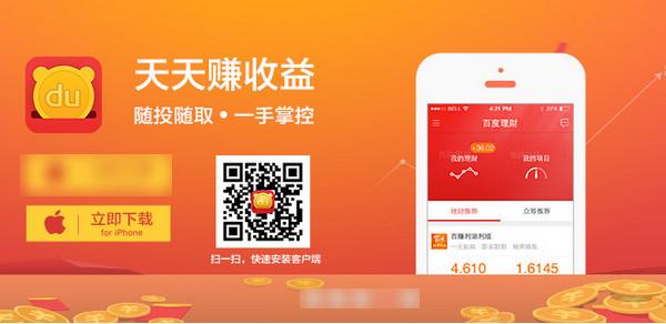 百度理财iPhone版 V3.0.0 官网ios版