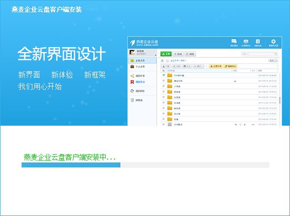 燕麦企业云盘 v4.3.0官方版