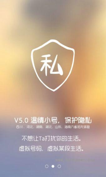 电信营业厅手机版 v5.5.0 安卓版