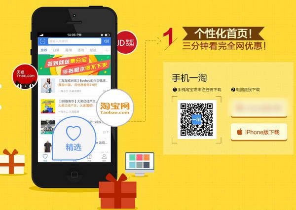 一淘手机客户端iphone版 V7.4.0