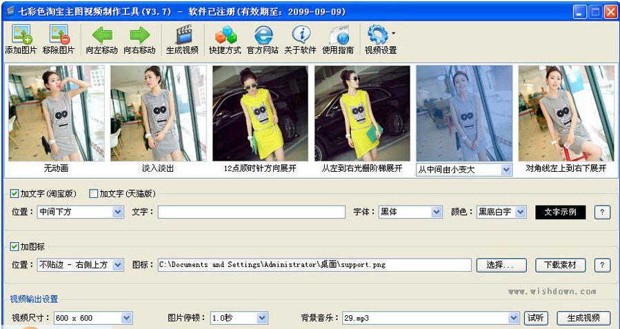 淘宝主图视频制作工具v8.6 免费版_wishdown.com