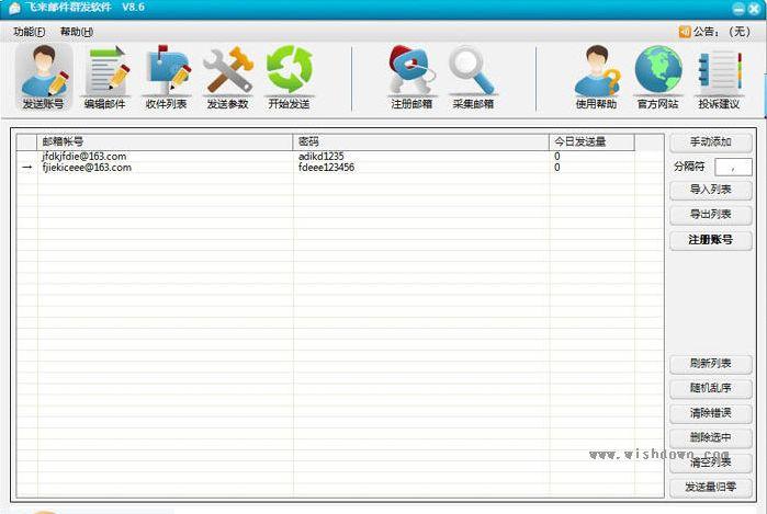 友邦邮件群发软件v12.2 免费版_wishdown.com