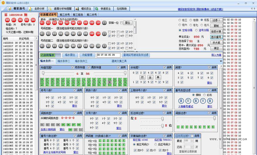 精彩11选5软件v2.9.9 免费版_wishdown.com