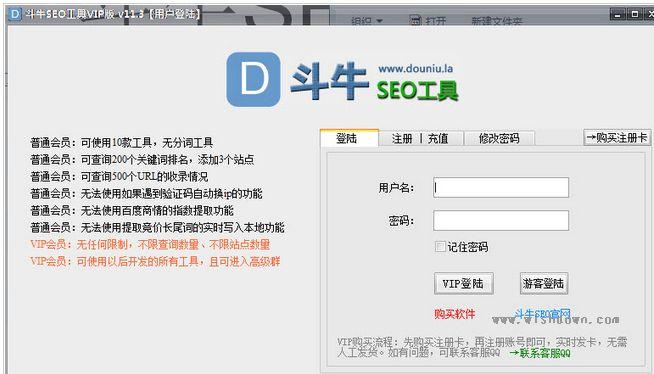 斗牛seo工具2018版 官方最新版