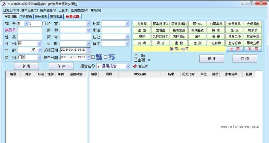 医学检验报告编辑系统v8.0.1160 免费版_wishdown.com