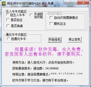闽乐游牛牛挂机辅助 v11.1 免费版