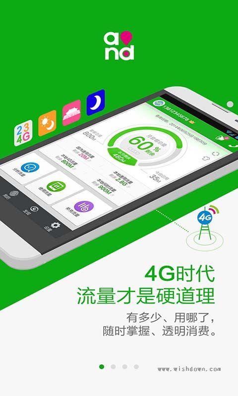 北京移动手机版 v5.0.0 安卓版