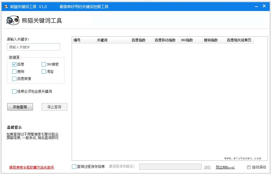 熊猫关键词工具 v2.6.1.0绿色版