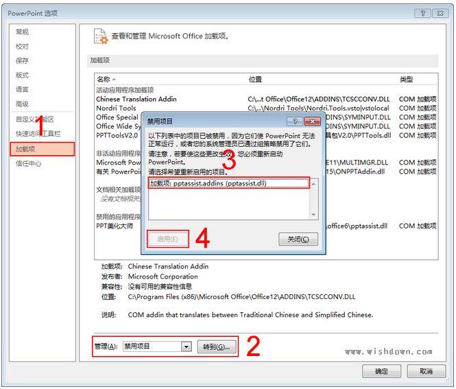 ppt美化大师v2.0.9.0489 官方版_wishdown.com