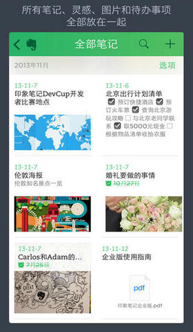 Evernote印象笔记iphone版 V7.18