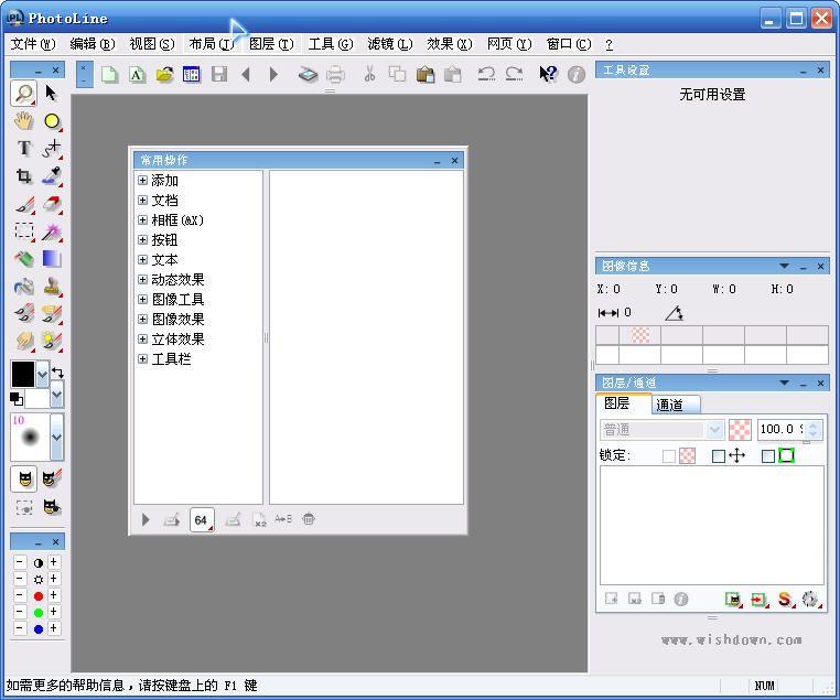 图像处理软件(PhotoLine)v21.0.1.0 官方版_wishdown.com